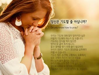 [1분묵상] 당신은 기도할 줄 아십니까?
