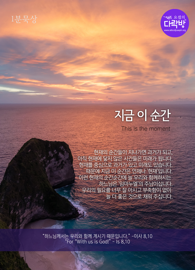 1분묵상20190325