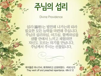 [1분묵상] 주님의 섭리
