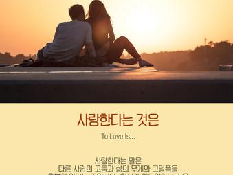 [1분묵상] 사랑한다는 것은