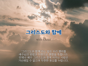 [1분묵상] 그리스도와 함께