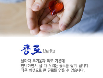1분묵상 / 공로(Merits)