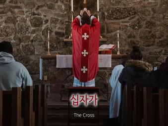 [1분묵상] 십자가