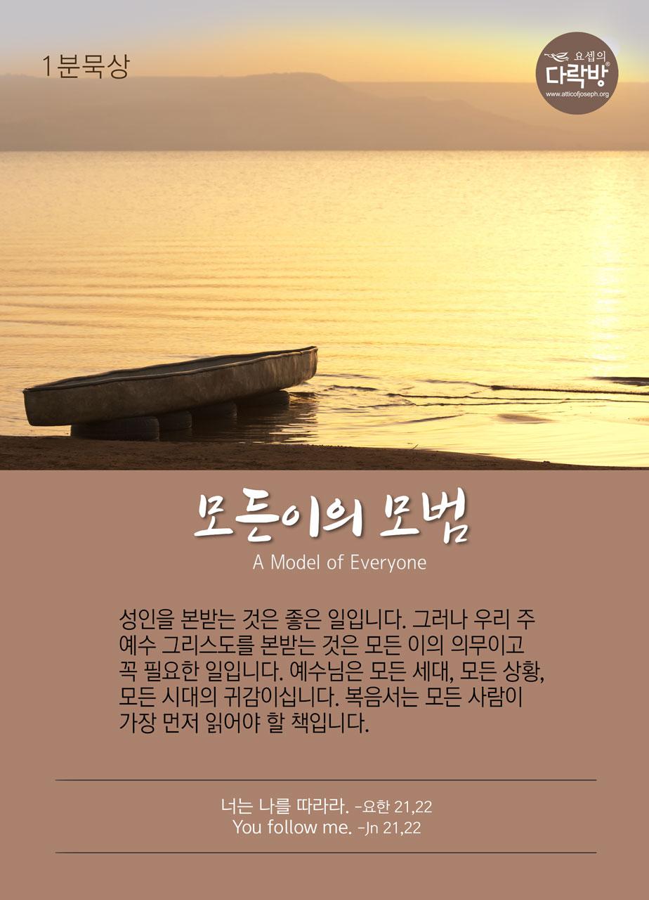 1분묵상20160513
