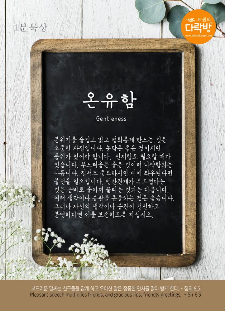 1분묵상20190301