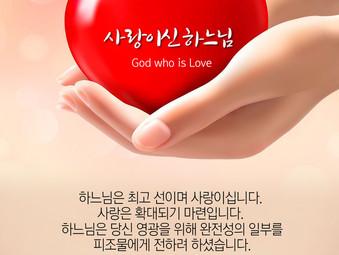 1분묵상 / 사랑이신 하느님