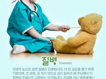 [1분묵상] 질병