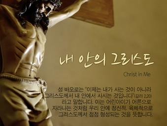 [1분묵상] 내 안의 그리스도