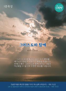 1분묵상20190131S