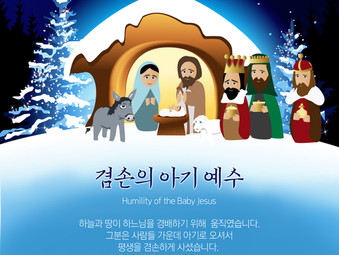 [1분묵상] 겸손의 아기 예수