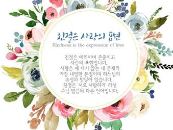 [1분묵상] 친절은 사랑의 표현