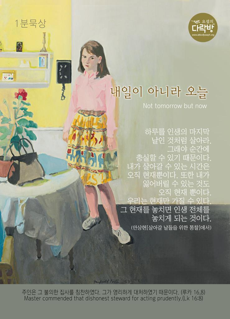 1분묵상20171110s