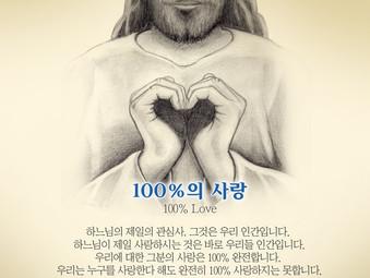 [1분묵상] 100%의 사랑