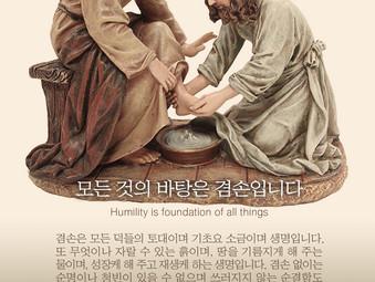 [1분묵상] 모든 것의 바탕은 겸손입니다