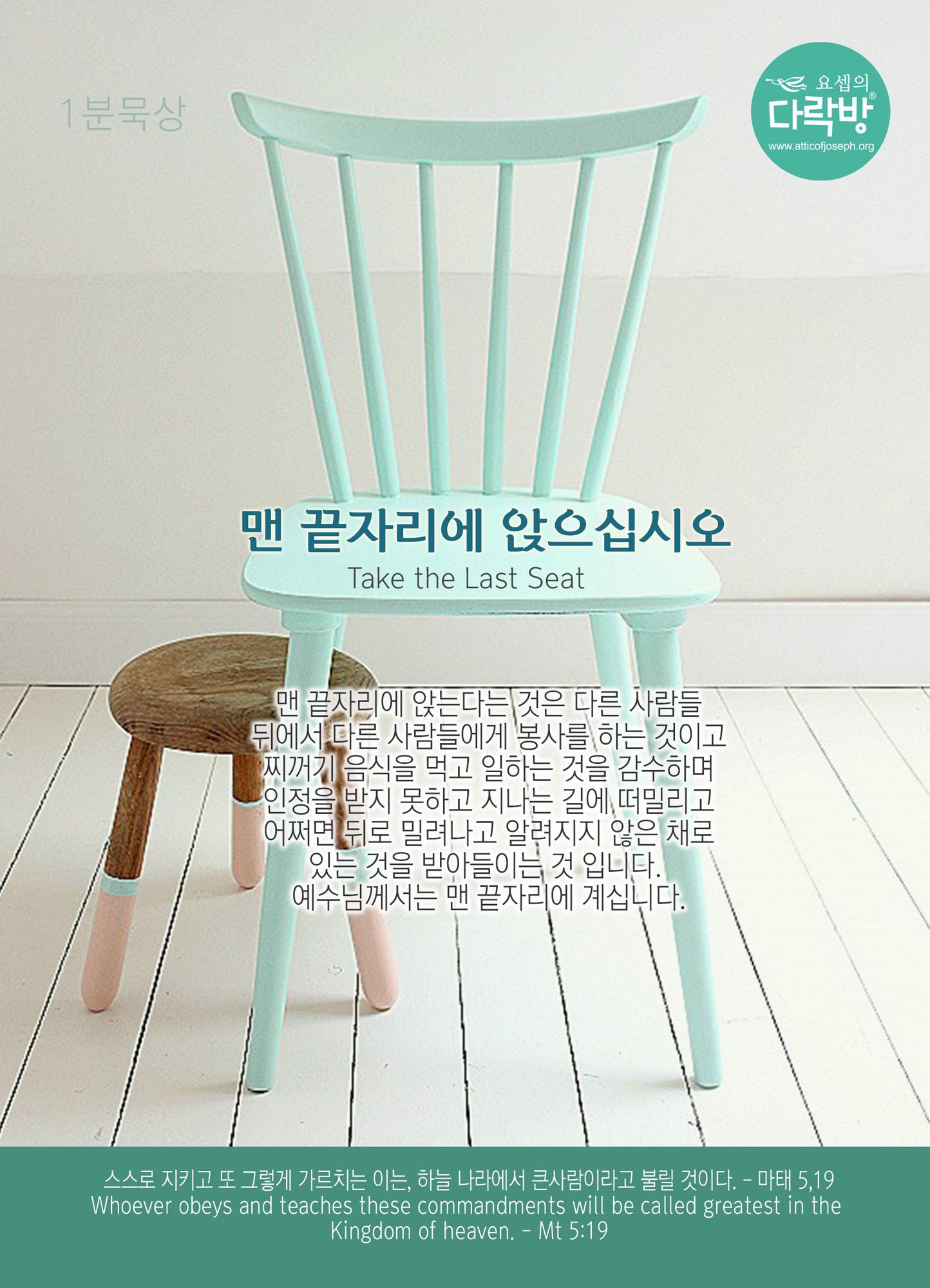 1분묵상20180613