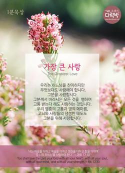 1분묵상20190329