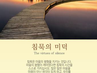[1분묵상] 침묵의 미덕