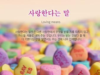 [1분묵상] 사랑한다는 말