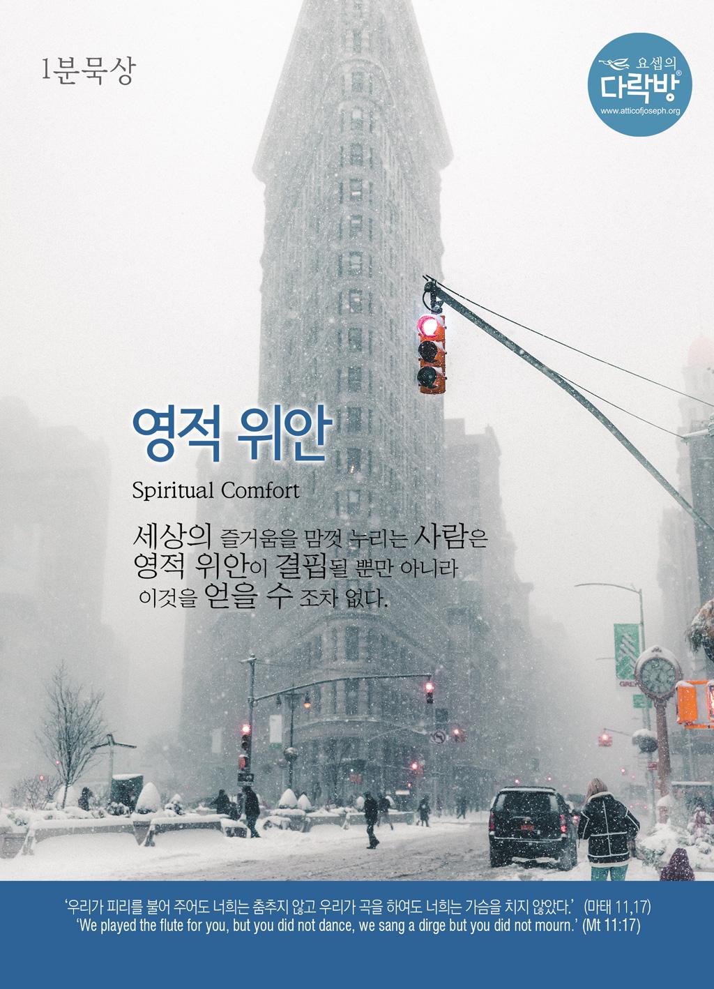 1분묵상20181214S