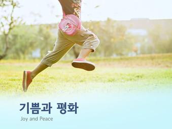 [1분묵상] 기쁨과 평화