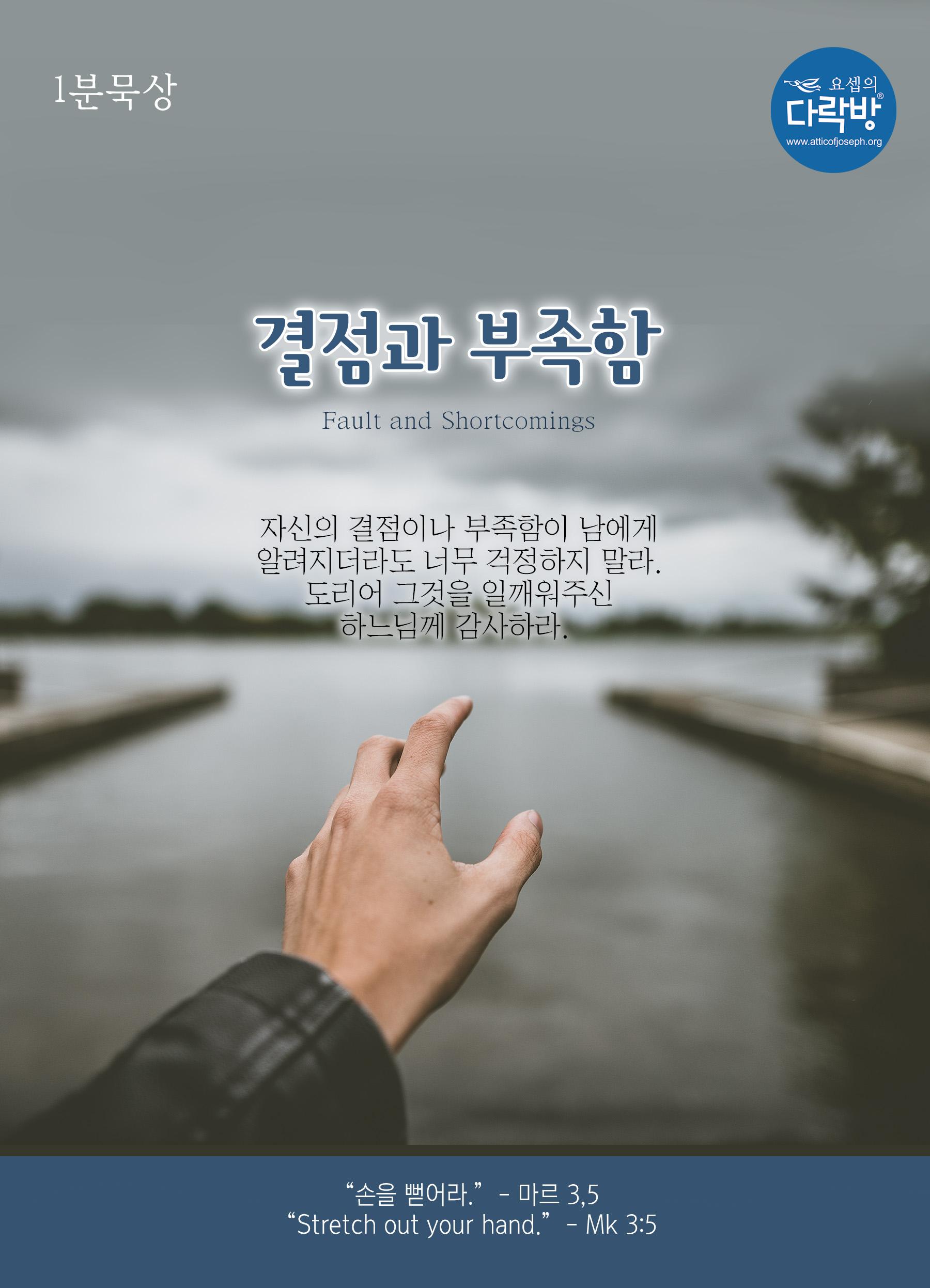 1분묵상20190123