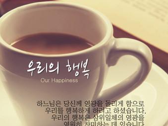 [1분묵상] 우리의 행복