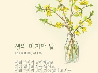 [1분묵상] 생의 마지막 날