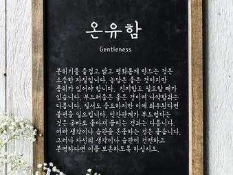 [1분묵상] 온유함