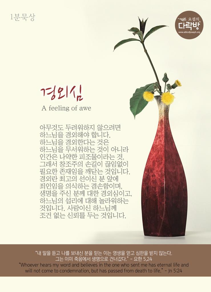 1분묵상20190403
