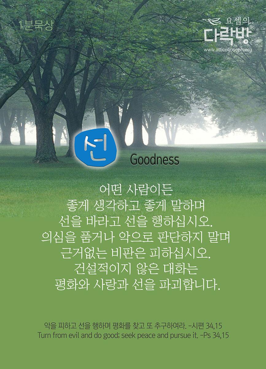 1분묵상20160219