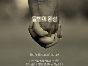 [1분묵상] 율법의 완성