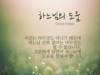 [1분묵상] 하느님의 도움