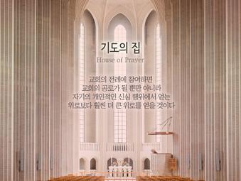 [1분묵상] 기도의 집