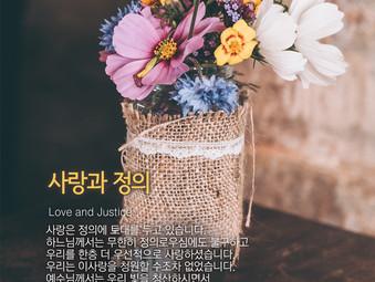 [1분묵상] 사랑과 정의