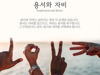 [1분묵상] 용서와 자비