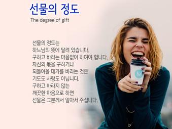 [1분묵상] 선물의 정도