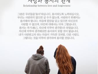 [1분묵상] 사랑과 용서의 관계