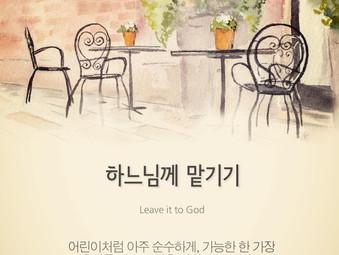 [1분묵상] 하느님께 맡기기