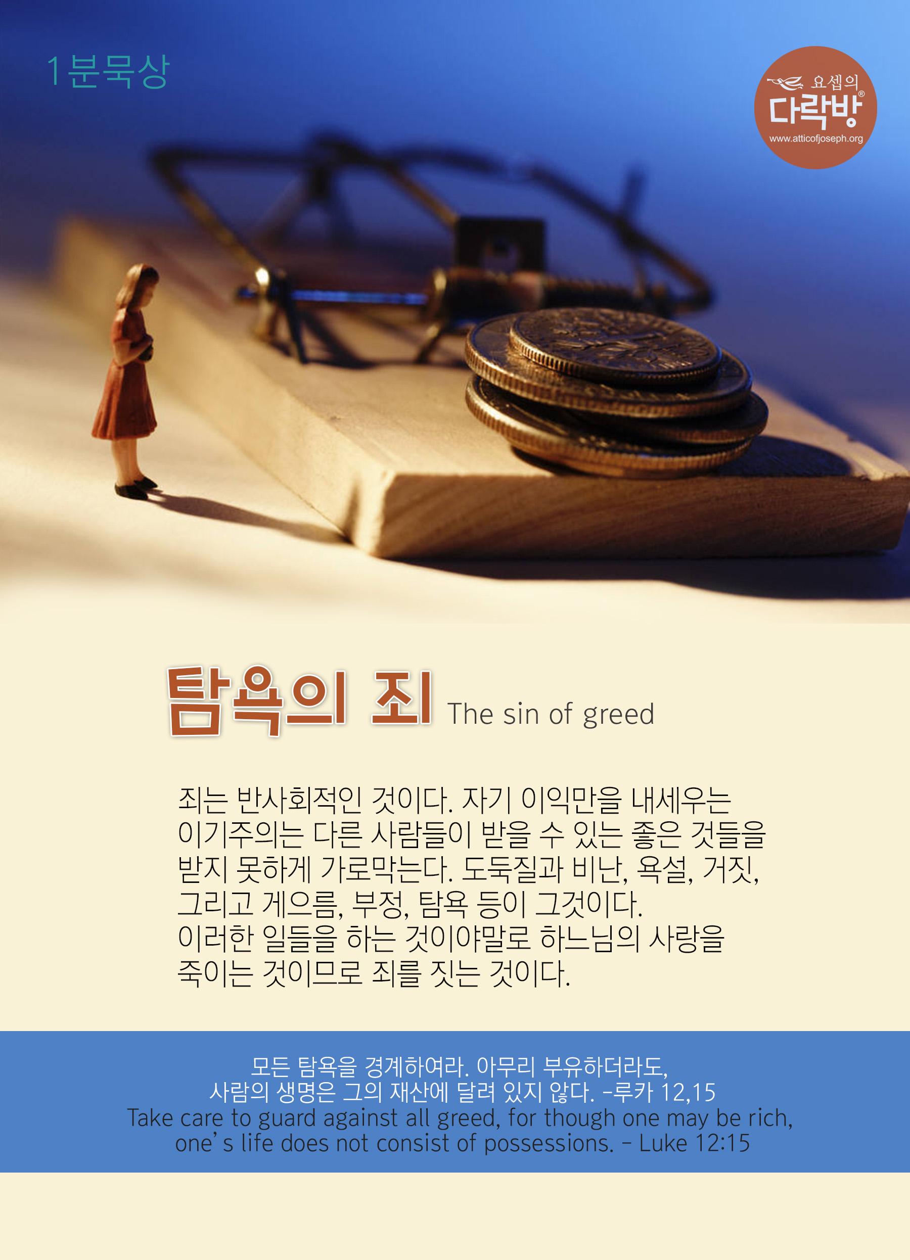 1분묵상20160915