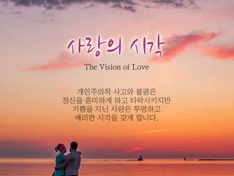 [1분묵상] 사랑의 시각