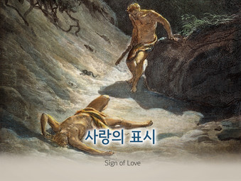 [1분묵상] 사랑의 표시