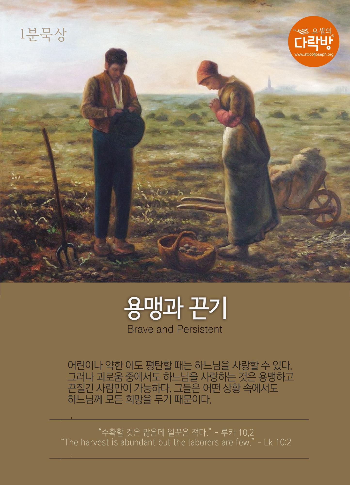 1분묵상20190126