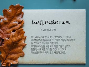 [1분묵상] 하느님을 사랑하게 되면