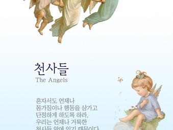 [1분묵상] 천사들