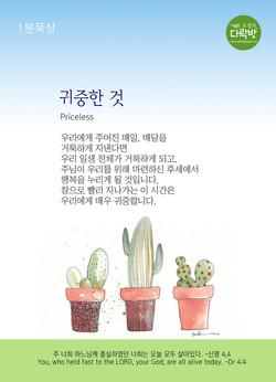 1분묵상20170619