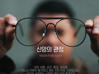 [1분묵상] 신앙의 관점