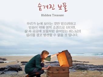 [1분묵상] 숨겨진 보물