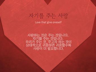 [1분묵상] 자기를 주는 사랑