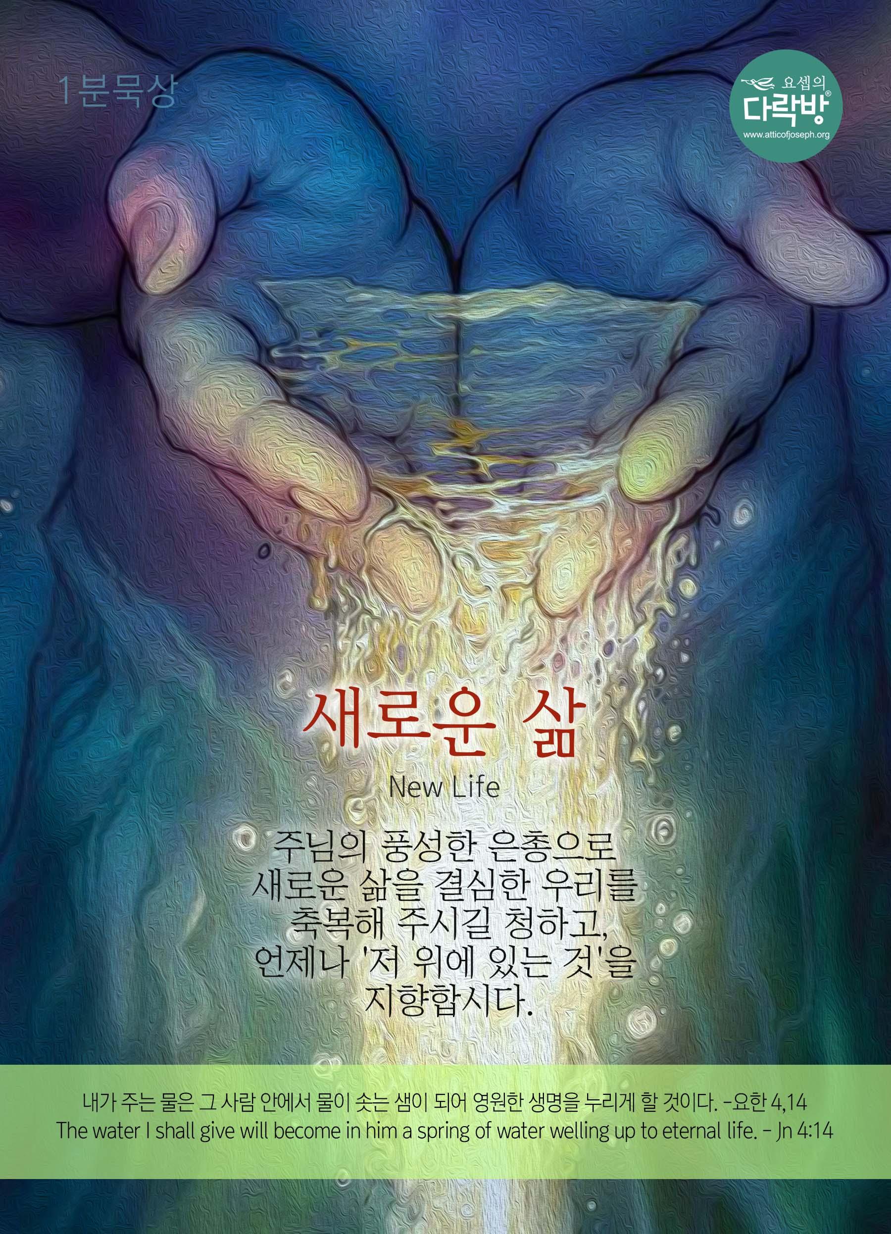 1분묵상20170319