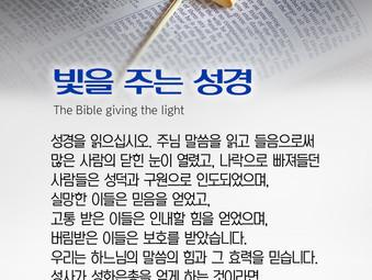 1분 묵상 / 빛을 주는 성경(The Bible giving the light)